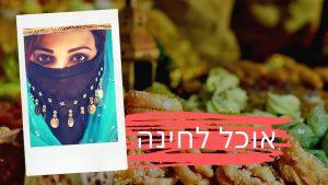 תפריט אוכל לחינה מרוקאית