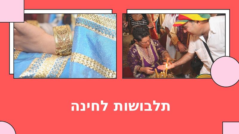 בגדים לחינה מרוקאית
