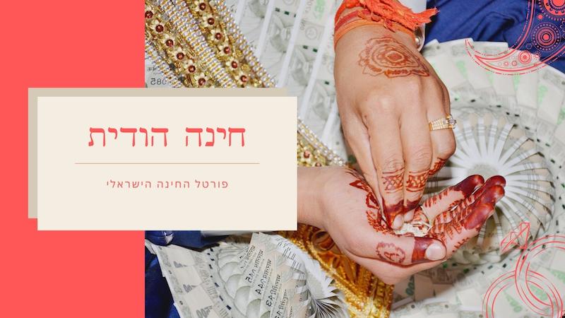 חתונה הודית